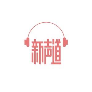 新声道创意字体设计