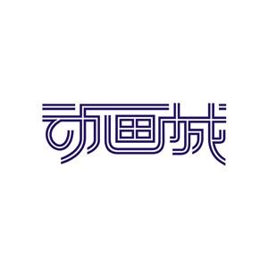 动画城艺术字体设计