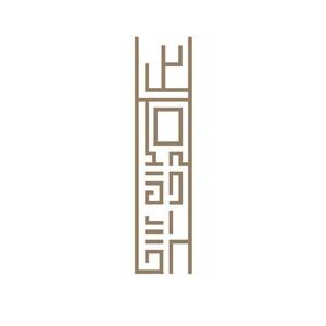 上石设计艺术字体设计