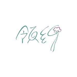 领绿艺术字体设计