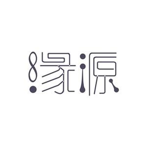 缘源艺术字体设计