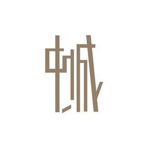中城创意艺术字体设计