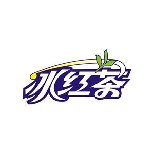 冰红茶艺术字体设计