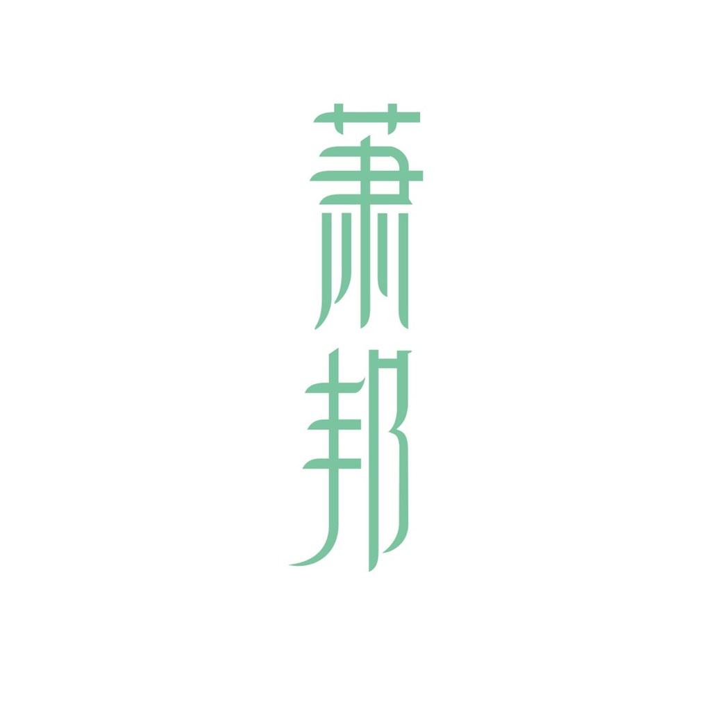 萧邦中文字体设计