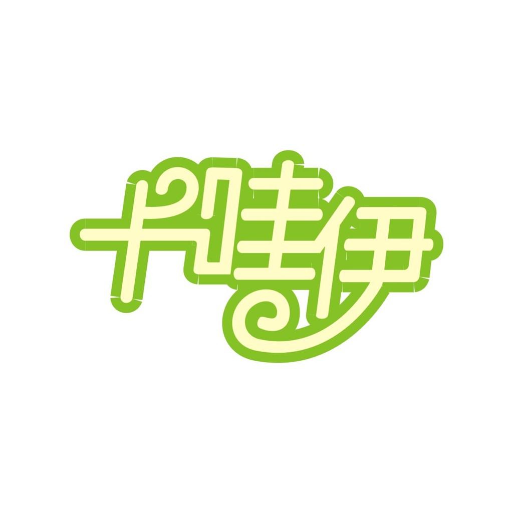 卡哇伊艺术字体设计