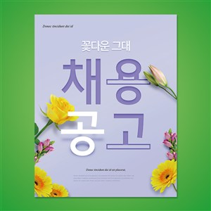 国外花卉海报模板