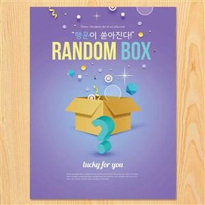紫色禮物盒海報模板