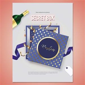 精致禮盒海報設計