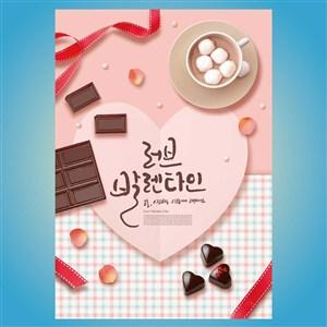 情人節巧克力海報設計