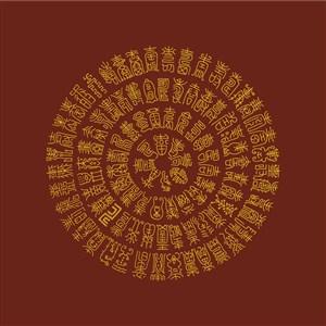 古典寿字矢量底纹素材