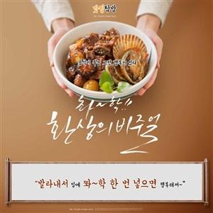 韓國美食海報模板