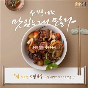 韓國美食海報設計模板