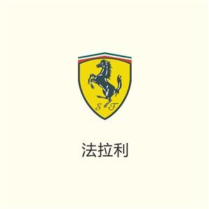 法拉利汽车品牌logo