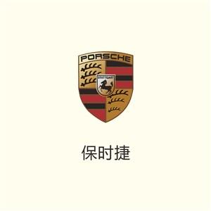 保时捷汽车品牌logo设计模板
