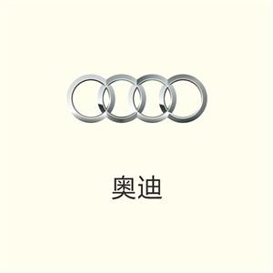 奥迪汽车汽车生产公司矢量logo设计素材
