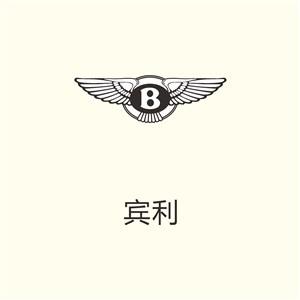 賓利汽車矢量logo素材