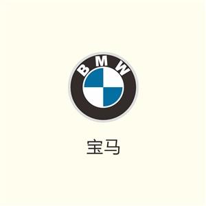 宝马汽车汽车制造行业矢量logo素材