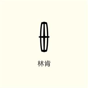 汽车标志林肯汽车矢量logo模板
