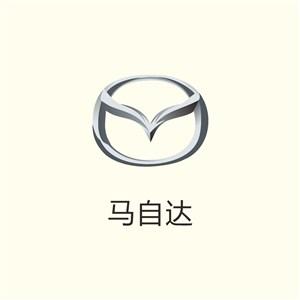 马自达汽车矢量logo图标