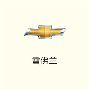 雪佛兰汽车矢量logo模板