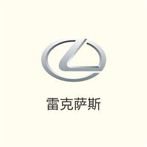 雷克萨斯汽车矢量logo设计模板