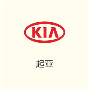 起亞汽車矢量logo設計素材