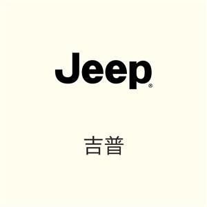 吉普汽车矢量logo设计素材