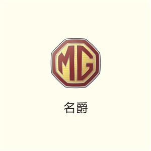 名爵汽車矢量logo圖標