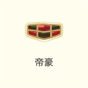 帝豪汽车矢量logo图标