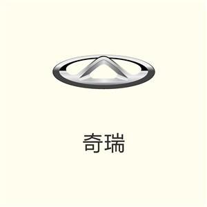 奇瑞汽车矢量logo图标