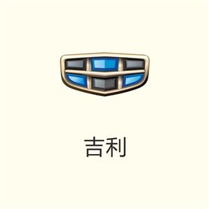 吉利汽车矢量logo图标设计模板