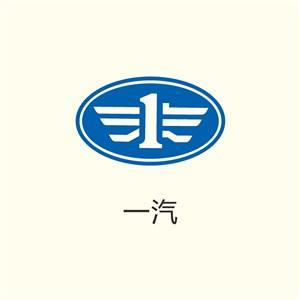 汽车标志一汽汽车矢量logo图标