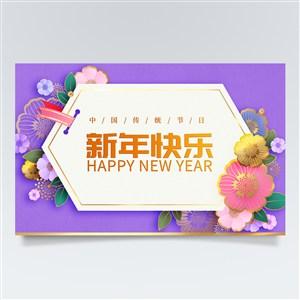 紫色新年花紋素材