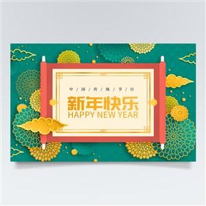 绿色新年花纹素材