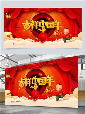 吉祥中国年春节海报