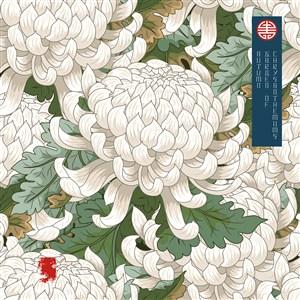 古典中式白菊花纹底纹