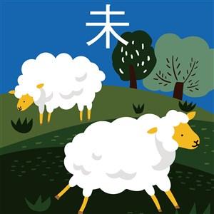 十二生肖插畫之未羊