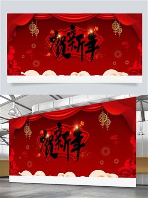 賀新年春節海報