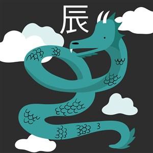 十二生肖插畫之辰龍