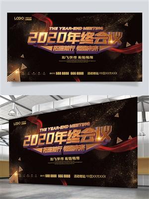 新年年会展板海报