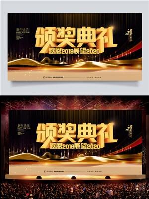 新年年会颁奖典礼海报