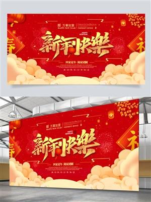 新年快樂春節海報