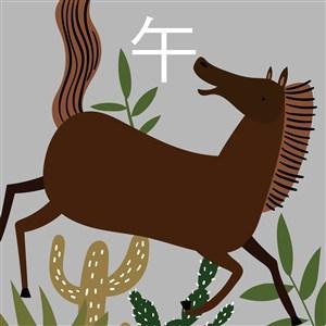 十二生肖插画之午马
