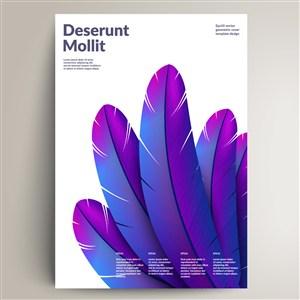 紫色羽毛海报背景