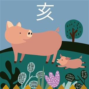十二生肖插画之亥猪