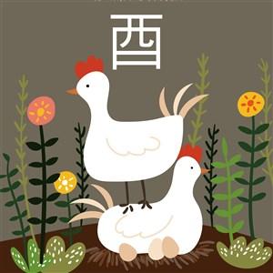 十二生肖插画酉鸡