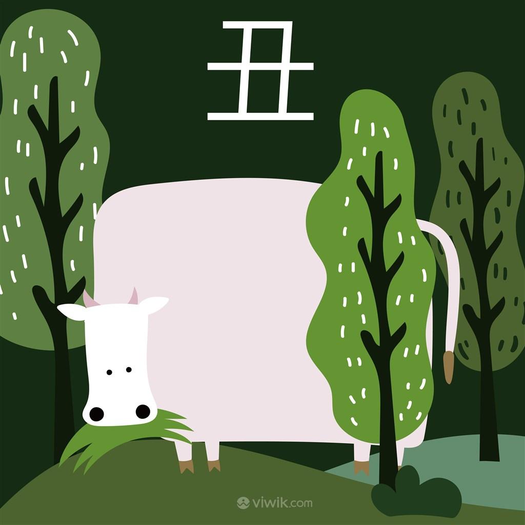 十二生肖插画之丑牛