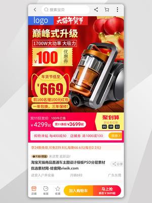 淘宝年货节直通车主图吸尘器电器促销PSD