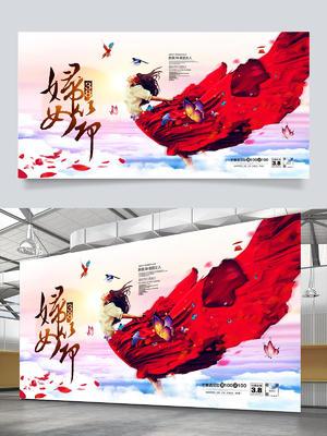 三八婦女節水彩插畫創意海報