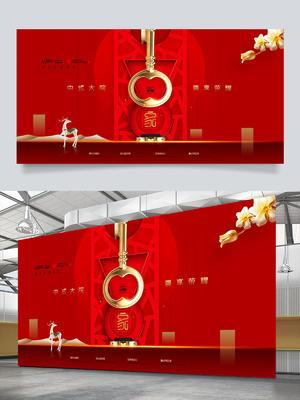 新中式房地產海報